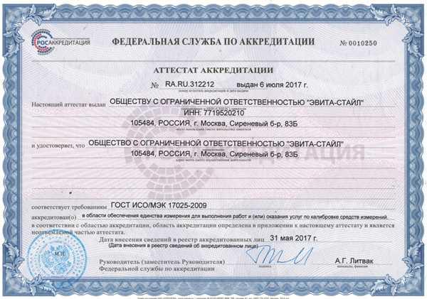 Аккредитация на право проведения калибровочных работ
